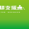 E-ライフデザイン株式会社_映像